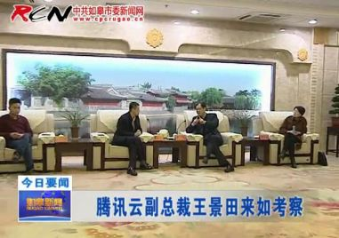 腾讯云副总裁王景田来如考察