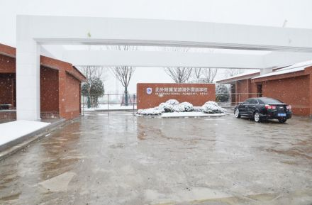 北外附属龙游湖外国语学校冬日雪景一角