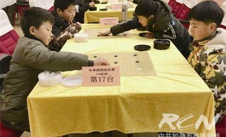 南通天元围棋冬季围棋级位赛成功举行