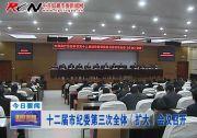十二届市纪委第三次全体(扩大)会议召开