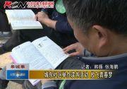 城东社区举办读书活动 放飞青春梦