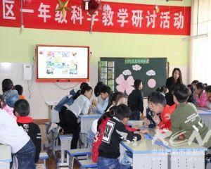 开发区第三实验小学承办区内一年级科学教研活动