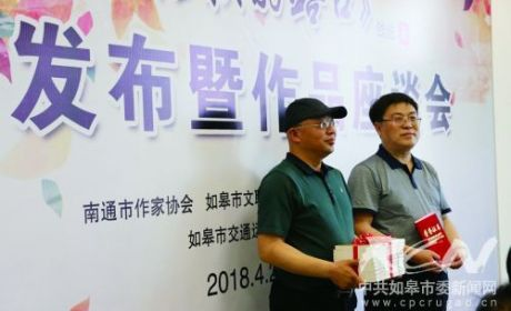 江苏省作家协会会员钱进的新书《站在秋的路口》的首发仪式举行