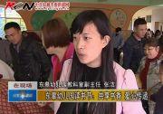 东皋幼儿园读书节:共享书香 爱心传递