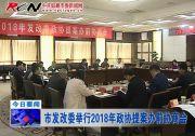 市发改委举行2018年政协提案办前协商会