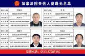 2018年5月老赖曝光名单(附悬赏公告)