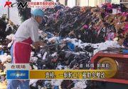 袁桥:一制粒工厂被勒令整改