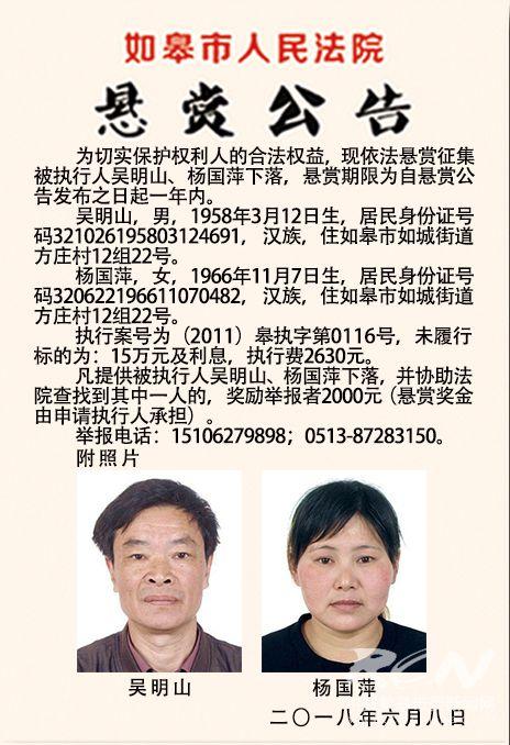 吴明山、杨国萍
