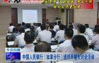 中国人民银行(如皋分行)组织开展大讨论活动