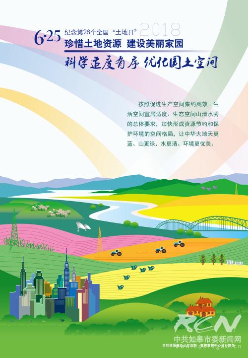 """第28个全国""""土地日""""主题宣传周海报_部门动态_新闻"""