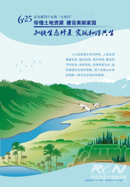 """第28个全国""""土地日""""系列宣传海报06_调整大小"""
