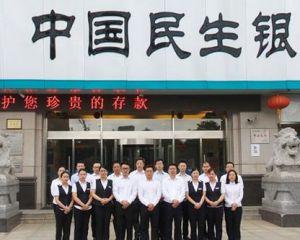 为有源头活水来——记创新有为的中国民生银行如皋支行