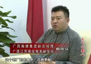 《天下怎么在网上赚钱人》鞠晓培