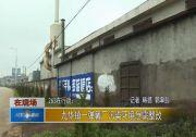 九华镇一弹簧厂污染环境急需整改
