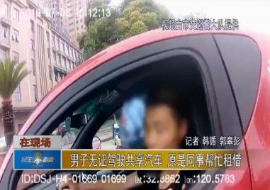 男子无证驾驶共享汽车 原是同事帮忙租借