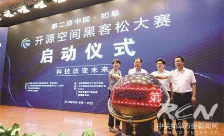 第二届中国·如皋开源空间黑客松大赛举行