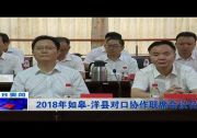 2018年如皋——洋县对口协作联席会议召开