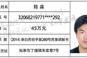 2018年8月老賴曝光名單(附懸賞公告)