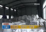263在行动:一建筑材料厂污染严重
