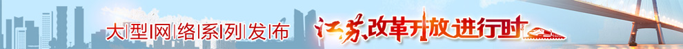 江蘇改革開放進行時