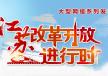 江苏改革开发进行时