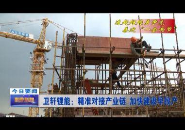 卫轩锂能:精准对接产业链 加快建设早投产