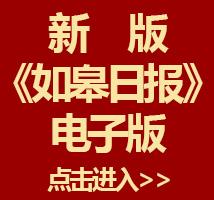 中共如皋市委新闻网
