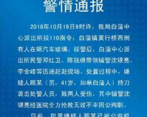 19日在白蒲新姚黄行桥突发一起袭警事件