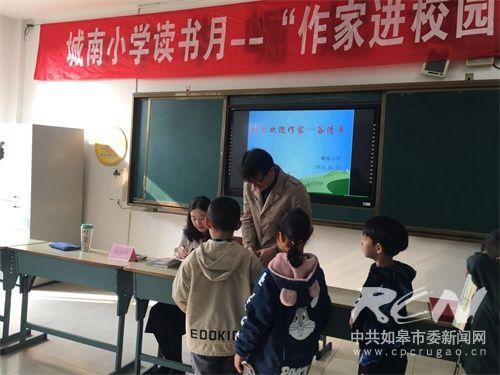 城南小学:作家进校园 校园飘书香1