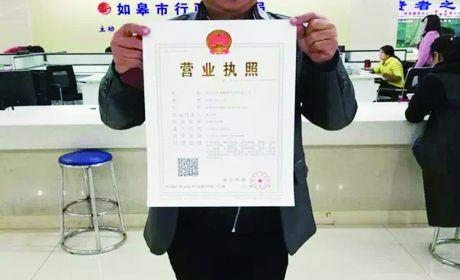 """我市颁发首张""""民宿""""营业执照"""