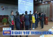 """第六届如皋市""""创·青春""""青年创新创业大赛圆满落幕"""