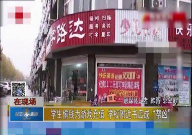 """学生偷钱为游戏充值 学校附近书店成""""帮凶"""""""