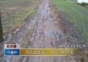 雨后道路泥泞 居民急盼修复
