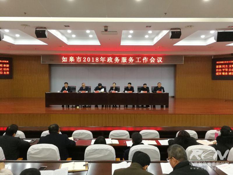 3月20日南通行政审批局局长施学雷到我局召开全市政务服务工作会议