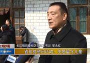 省扶贫慰问活动:关爱留守儿童