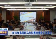2019如皋国际马拉松赛组委会正式成立