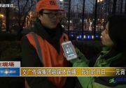 文广传媒团体融媒体直播:我们的节日——元宵