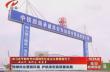 【新时代 新作为 新篇章】淮安市持续优化营商环境 护航高质量发展