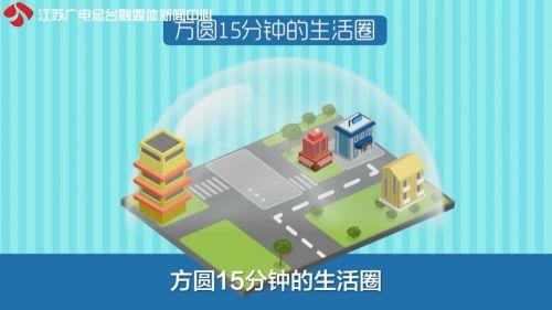 在90%以上的街道开展日间照料中心,在90%的城市社区中提供老年人的助