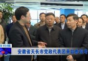 安徽省天长市党政代表团来如参观考察