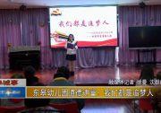 东皋幼儿园道德讲堂:我们都是追梦人