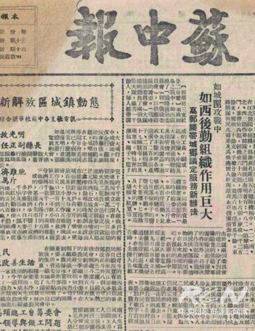 《苏中报》如皋解放史料续录(下)