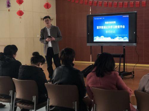 如城大明幼儿园特邀慧学南通陈老师来我园对教师进行专业培训
