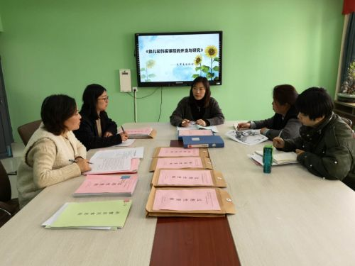 高新区实验幼儿园积极筹备南通市立项课题结题工作