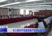 长江镇召开党建助推产学研合座谈会