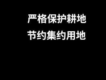 6·25全国土地日公益宣传微视频