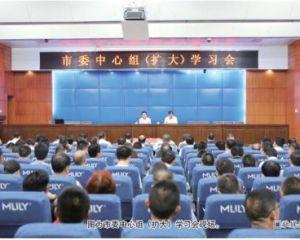市委中心组(扩大)学习会召开