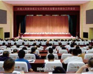 市委召开庆祝人民政协成立70周年大会暨全市政协工作会议