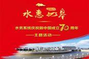 """如皋市水務局舉辦""""水惠如皋——水務系統慶祝新中國成立70周年""""主題活動"""