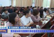 第四届如皋市道德模范事迹基层巡讲专场活动走进东陈镇